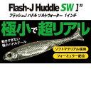 【メール便可】FishArrow(フィッシュアロー) フラッシュJハドル 1インチ SW【全商品ポイント10倍! 12/3 19:00〜12/8 1:59迄 10P03Dec16】