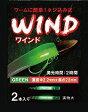 【メール便可】ルミカ ケミチューン ワインド太刀魚 グリーン