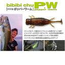 【メール便可】一誠[issei] bibibi 蟲[ビビビチュウ]  ポッパーワーム