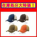 【在庫処分大特価!】シマノ 6040サーマルキャップ CA-050N
