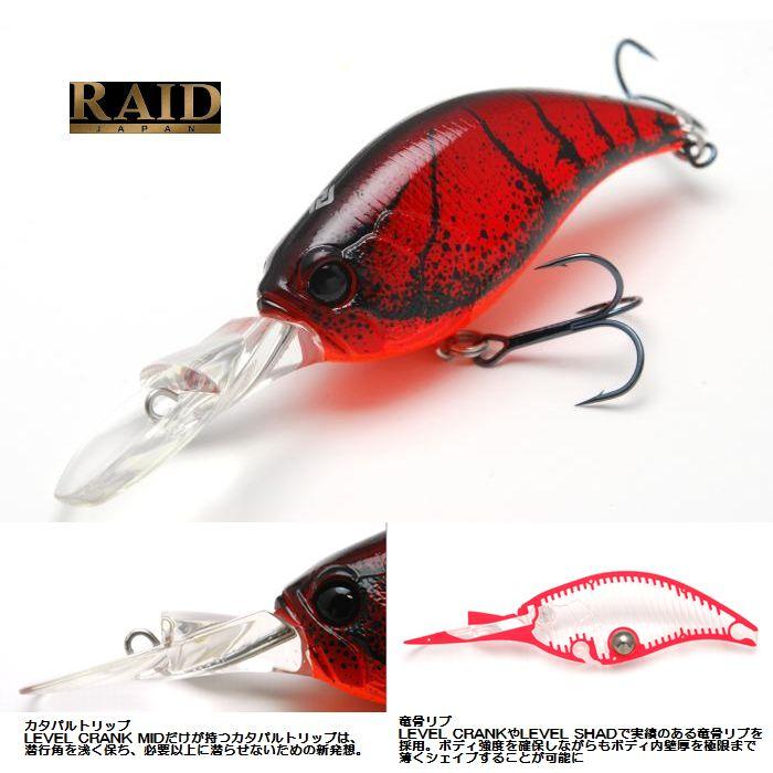 【メール便可】RAID JAPAN レベルクランクMID