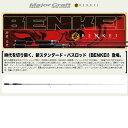 メジャークラフト BENKEI(ベンケイ) BIS-642L