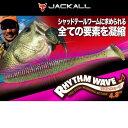 【メール便可】ジャッカル リズムウェーブ 4.8インチ 谷山商事オリジナルカラー