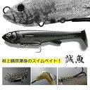 【メール便可】一誠[issei] 誠魚[MASA-UO]
