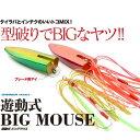 【メール便可】DAMIKI 遊動式ビッグマウス 80g