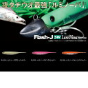 """【メール便可】FishArrow(フィッシュアロー) フラッシュジェイ 4""""ソルトウォーター ルミノーバ"""