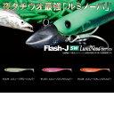 """【メール便可】FishArrow(フィッシュアロー) フラッシュジェイ【シャッド】4""""ソルトウォーター ルミノーバ"""