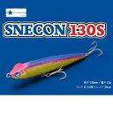 【メール便可】BlueBlue(ブルーブルー) SNECON130S(スネコン130S)
