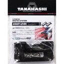 【メール便可】タナハシ【プロテックシリーズ】アシストレバー ドカットD4500対応