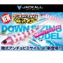 【メール便可】ジャッカル 陸式アンチョビミサイルJr. 28g