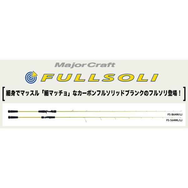 メジャークラフト フルソリ【ライトジギングモデル】FS-B64ML/LJ