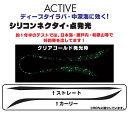 【メール便可】ACTIVE(アクティブ) シリコンネクタイ 点発光
