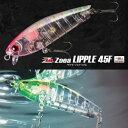 【メール便可】ZipBaits(ジップベイツ) Zoea LIPPLE(ゾエア リプル) 45F【全商品ポイント10倍! 12/3 19:00〜12/8 1:59迄 10P03Dec16】