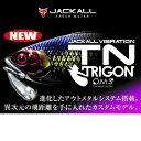 【メール便可】ジャッカル TN70トリゴン