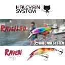 【メール便可】ハルシオンシステム レイブン50S