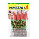 【メール便可】ヤマシタ おっぱいスッテ布巻3-T2F/赤緑(5本入)