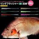 【メール便可】FishArrow(フィッシュアロー) リングフラッシャー 2″ SW