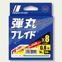 【メール便可】メジャークラフト 弾丸ブレイド ×8 150m グリーン【8本編み】...