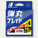 【メール便可】メジャークラフト 弾丸ブレイド ×4 150m...