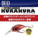 【メール便可】DUO TetraWorks KURAKURA(テトラワークス クラクラ)