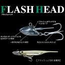 FishArrow(フィッシュアロー) フラッシュヘッド 10g-21g