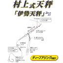 【メール便可】一誠[issei] 海太郎 村上式天秤「伊勢天秤」