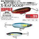 ラパラ X-RAP SCOOP(スクープ) XRSCP-14