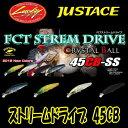 【メール便可】ラッキークラフト【FC55】ストリームドライブ 45CB SS スローシンキング