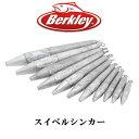 【メール便可】Berkley(バークレイ) スイベルシンカー 1.8g(1/16oz)〜5.0g(3/16oz)