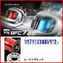 【全商品ポイント5倍!1/21 10:00〜1/31 23:59迄】【値下げしました!】ZPI BFCスプール レーシングレッド アルデバランMg・Mg7/スコーピオンXT1000/1001用 BFC732RR