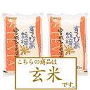《24年産【新米】一等米100%使用》【玄米】宮城産ステビア農法ひとめぼれ5kg×2個