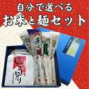 【ギフト用特別商品】米&麺セット お好きなお米3kg+お好きな麺6把 (北海道・九州・沖縄 別途600円)