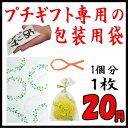 お米のプチギフト専用【包装用の袋】1個分1枚 20円