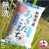 【無洗米】秋田県あきたこまち5キロ