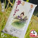 【1購入合計1個まで】佐賀県産夢しずく 5キロ5kg【あす楽対応】白米・玄米・3分搗き・7分搗き