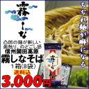 【こめひこ麺】信州開田高原 霧しなそば1箱(2人前(220g)×8) 10P09Jul16