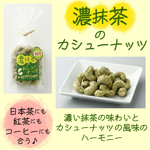 【濃い抹茶のカシューナッツ】