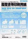 日本法令履歴書等印刷用紙 (労務12-41) A4プリンターでA3用紙が印刷できるゆうパケット 定形外郵便及びネコポス配送ではお届け日時指定はできません