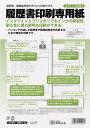 日本法令履歴書等印刷用紙 (労務12-40)ゆうパケット 定形外郵便及びネコポス配送ではお届け日時指定はできません