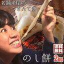 お餅 送料無料\のび?る♪つきたて/【のし餅】米屋特製つきたて餅 たっぷり2kg ご家族サイズ 【餅
