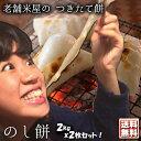 【のし餅 2枚セット】米屋特製! 絶品☆ お正月 もち 4kg(2kg×2枚)【送料無料】ご家族