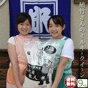 新米 ミルキークイーン 送料込み 令和2年産 埼玉県 植竹さんの お米 精米無料(精米/玄米9kg)