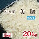 美膳 国内産100%ブレンド米 無洗米 20kg 白米 安い お得米 5kg×4 送料無料