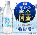 蛍の郷の天然水 スパークリング 500ml 48本(24本x2)[送料無料 炭酸水 炭酸飲料 ペットボトル ソーダ 2ケースセット【D】
