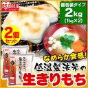 【切り餅】【2個セット】低温製法米の生きりもち 切り餅 個包...