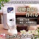 ヨーグルトメーカー アイリスオーヤマ プレミアム IYM-012-W送料無料 自家製ヨーグル