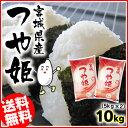 <30年度産新米>宮城県産 つや姫 10kg (5kg×2)...