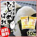宮城県産 ひとめぼれ10kg(5kg×2...