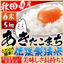 秋田県産 あきたこまち 5kg 送料無料低温製法 あきたこま...
