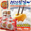 低温製法米のおいしいごはん 150g×40食パック パック米 パックご飯 パックごはん レトルトごはん ご飯 国産米 アイリスフーズ 防災 非常食 ご飯 【pack】